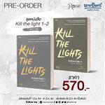 ชุดหนังสือ Kill the light 1-2 (Preorder)