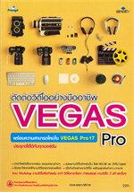ตัดต่อวิดีโออย่างมือโปรด้วย Sony Vegas Pro ฉบับสมบูรณ์