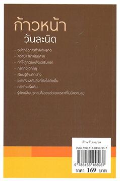 ก้าวหน้าวันละนิด Vol. 028