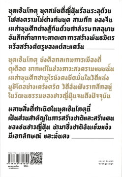 คิดอย่างซามูไร (พิมพ์ครั้งที่ 2)