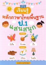เรียนรู้หลักภาษาไทยพื้นฐาน ป.1 แสนสนุก