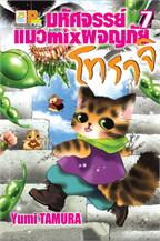 มหัศจรรย์แมว mix ผจญภัย โทราจิ เล่ม 7