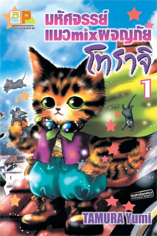 มหัศจรรย์แมว mix ผจญภัย โทราจิ เล่ม 1