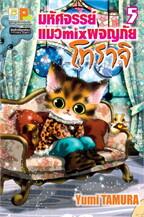 มหัศจรรย์แมว mix ผจญภัย โทราจิ เล่ม 5