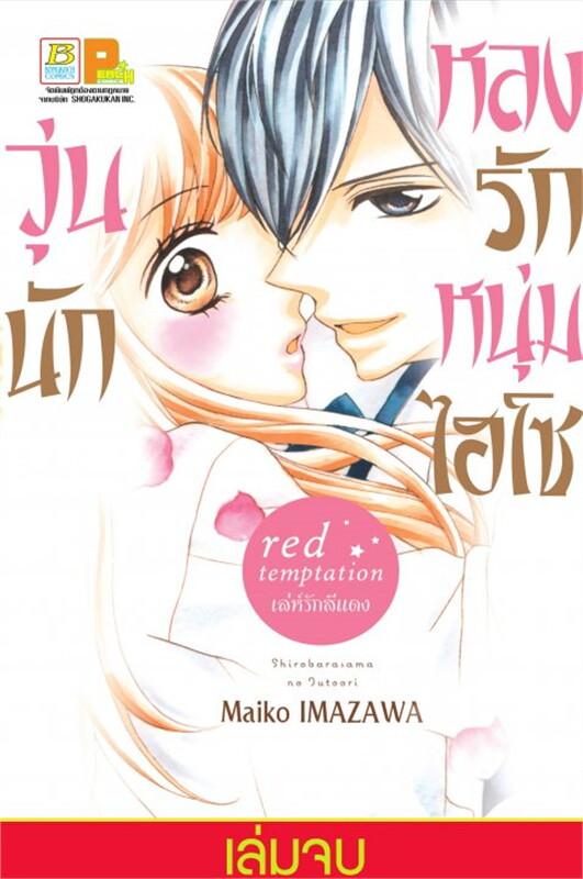 วุ่นนัก หลงรักหนุ่มไฮโซ ~red temptation เล่ห์รักสีแดง~ เล่ม 2 (เล่มจบ)