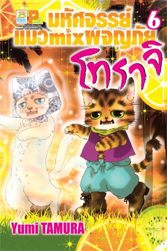 มหัศจรรย์แมว mix ผจญภัย โทราจิ เล่ม 6