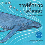 วาฬตัวยาวแค่ไหนนะ HOW LONG IS A WHALE?