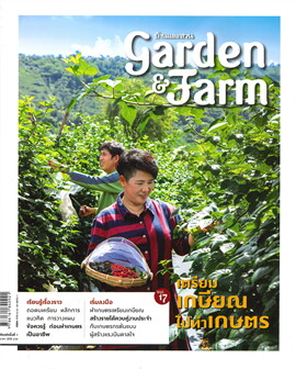 Garden & Farm Vol, 17 เตรียมเกษียณไปทำเกษตร