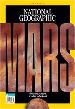 NATIONAL GEOGRAPHIC ฉบับที่ 236 (มีนาคม 2564)