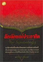 สัญลักษณ์ประกาศิต The Symbology