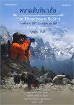 ความลับหิมาลัย The Himalayan Secret บนเส้นทาง EBC ประตูสู่เอเวอเรสต์