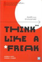 คิดพิลึก แบบนักเศรษฐศาสตร์ THINK LIKE A FREAK