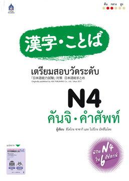 เตรียมสอบวัดระดับ N4 คันจิ - คำศัพท์