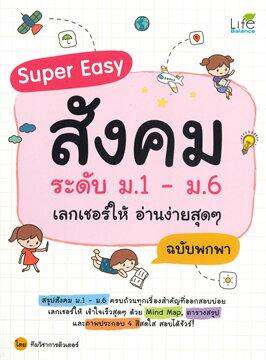 Super Easy สังคม ระดับ ม.1 - ม.6 เลกเชอร์ให้ อ่านง่ายสุดๆ ฉบับพกพา