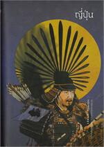 ญี่ปุ่น ประวัติศาสตร์แห่งอำนาจ จากเทพเจ้าถึงซามูไร (ปกแข็ง)