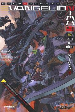 EVANGELION ANIMA (เอวานเกเลียน) เล่ม 4 (LN)