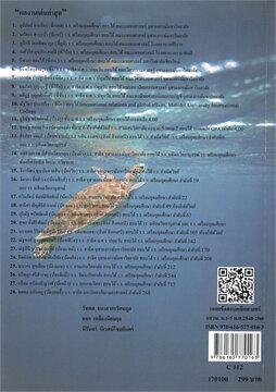เฉลยข้อสอบคณิตศาสตร์ สอวน. ม.1-ม.5 พ.ศ. 2548-2560