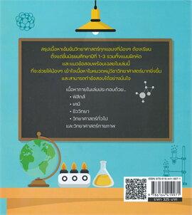 Perfect Science วิทยาศาสตร์ ม.ต้น ฉบับสมบูรณ์ (พิมพ์ครั้งที่ 2)