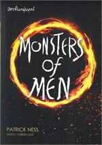 MONSTERS OF MEN ปีศาจในหมู่มนุษย์