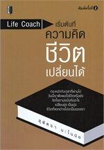 Life Coach เริ่มต้นที่ความคิด ชีวิตเปลี่ยนได้ (พิมพ์ครั้งที่ 2)