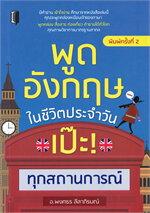 พูดอังกฤษในชีวิตประจำวัน เป๊ะ! ทุกสถานการณ์ (พิมพ์ครั้งที่ 2)