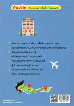 สนทนาภาษาจีนแบบเร่งรัด ธุรกิจการท่องเที่ยวและการโรงแรม