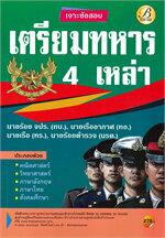 เจาะข้อสอบเตรียมทหาร 4 เหล่า
