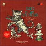 แมวเก้าชีวิต NINE LIVES OF A CAT