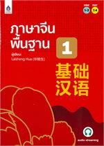 ภาษาจีนพื้นฐาน เล่ม 1