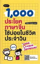 1,000 ประโยคภาษาจีนใช้บ่อยในชีวิตประจำวัน