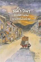 หมี's Diary สวัสดีความเหงา เราเจอกันอีกแล้วนะ
