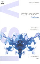 PSYCHOLOGY จิตวิทยา: ความรู้ฉบับพกพา