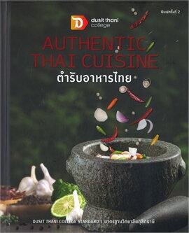 AUTHENTIC THAI CUISINE ตำรับอาหารไทย (พิมพ์ครั้งที่ 2 ปกแข็ง)