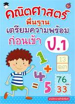 คณิตศาสตร์พื้นฐานเตรียมความพร้อมก่อนเข้า ป.1 (5+)