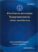ตำราว่าความ และการสอบใบอนุญาตทนายความ (เพิ่มเติม, กฎหมายใหม่ ๒๕๖๔)