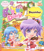 Sweet Pop สายไหม Diary : December