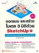 ออกแบบ และสร้างโมเดล 3 มิติด้วย SketchUp