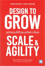 DESIGN TO GROW ออกแบบให้โตแบบโคคา-โคลา