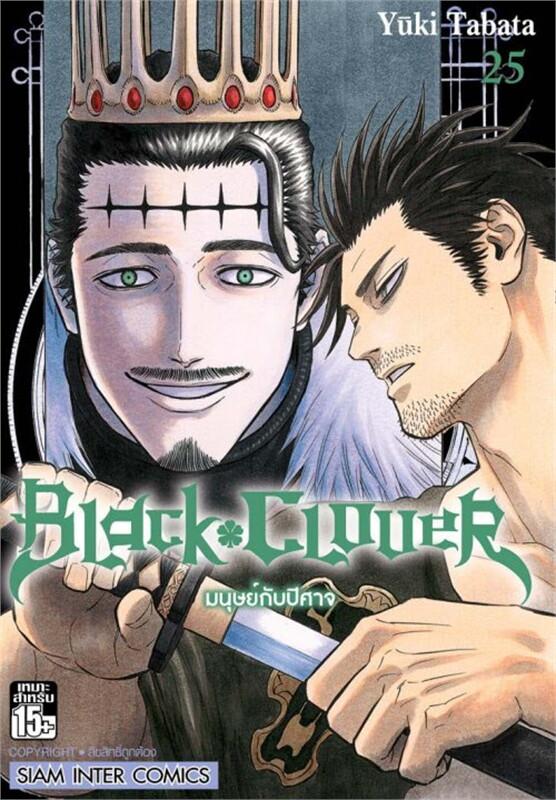 BLACK CLOVER เล่ม 25