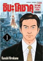 ชิมะโคซาคุ ภาคประธานบริษัท เล่ม 1