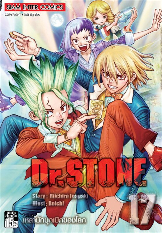 Dr.Stone เล่ม 17