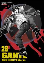 Gantz เล่ม 28
