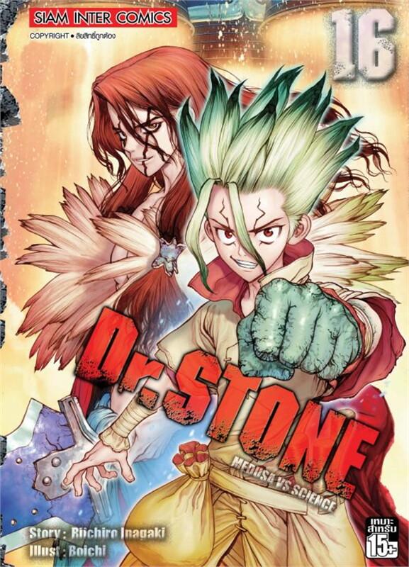 Dr.Stone เล่ม 16