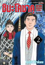 ชิมะโคซาคุ ภาคประธานบริษัท เล่ม 2