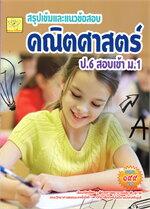 สรุปเข้มและแนวข้อสอบ คณิตศาสตร์ ป.6 สอบเข้า ม.1