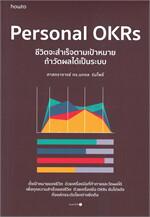 Personal OKRs ชีวิตจะสำเร็จตามเป้าหมาย ถ้าวัดผลได้เป็นระบบ