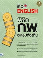 ติว ENGLISH พิชิต ก.พ. + สอบท้องถิ่น
