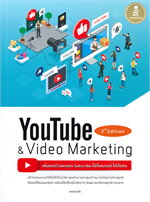 Youtube 2nd Edition & Video Marketing