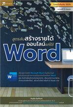 สูตรลับสร้างรายได้ออนไลน์แค่ใช้  Word