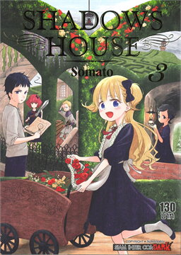 SHADOWS HOUSE เล่ม 3